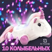 Ночник проектор звездного неба детский Единорог - мягкий светильник декоративный со световыми и звуковыми эффектами - ночник на батарейках в детскую
