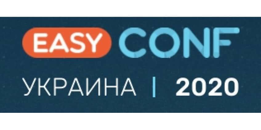 20 Февраля 2020 конференция Easyconf