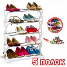 Полка для обуви  Shoe Rack 5 полок - Стойка – органайзер этажерка для хранения пар обуви  с 5 полками – вместительная и компактная подставка для обуви -легкая сборка, Белая