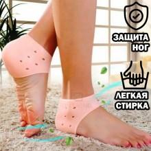 Силиконовые носки накладки на пятки  Heel Anti-Crack Sets протектори для пяток - нескользящие дышащие носки от мозолей натоптышей и трещин шелушения и растрескивания, смягчают отвердевшую кож - защита пальцев ног