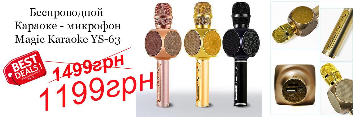 Караоке мікрофон Magic Karaoke YS-63